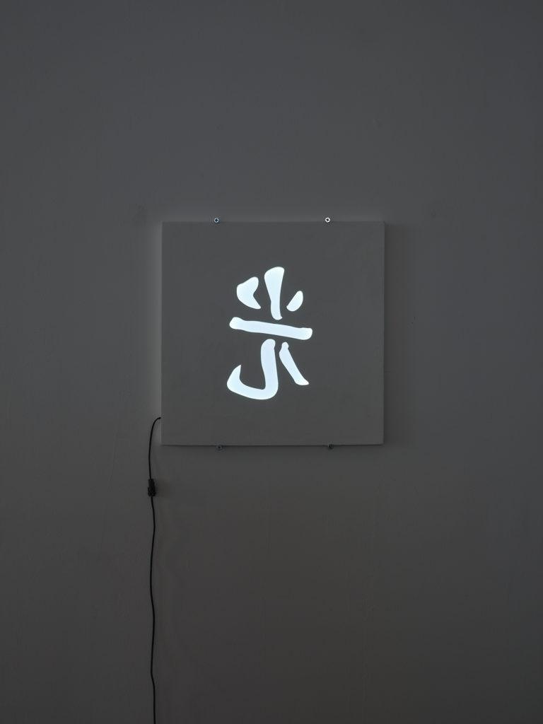 反転する光